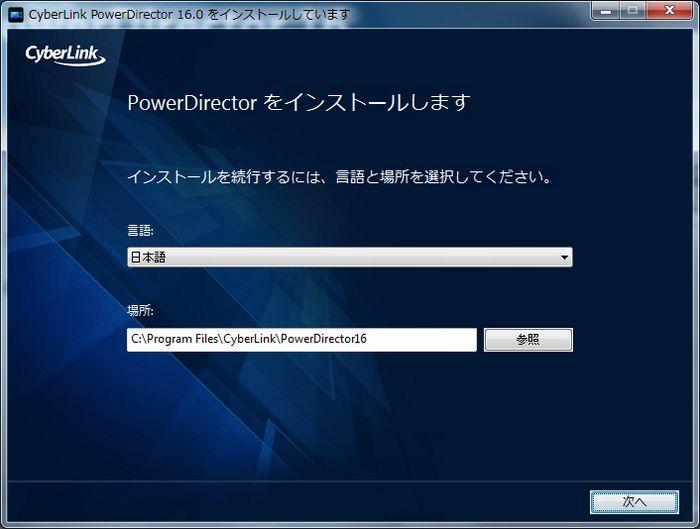 PowerDirector16インストール言語と場所選択