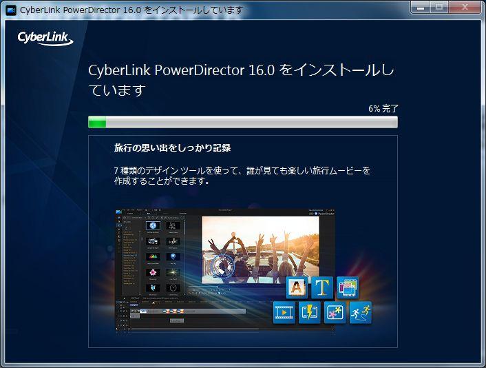 PowerDirector16インストール開始