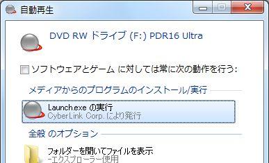 PowerDirector 16インストールディスク挿入時の自動再生画面