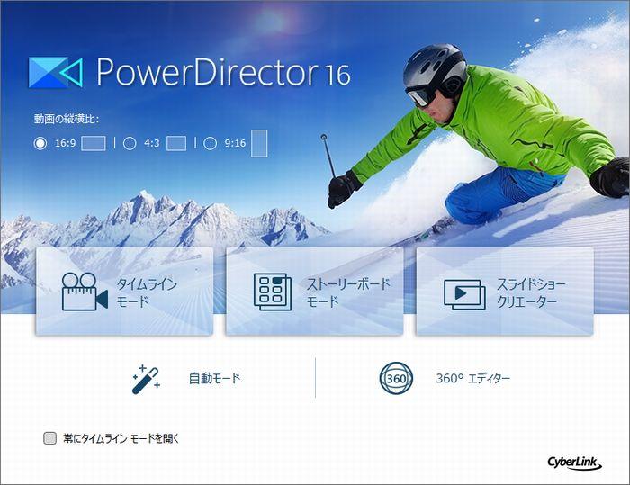 PowerDirector16起動画面