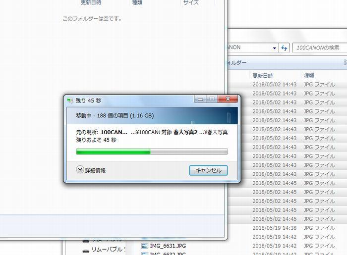 SDカードからPCへファイル移動