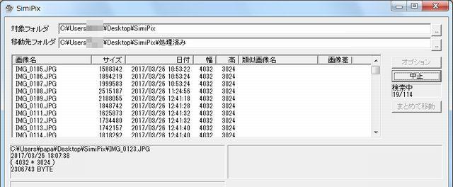SimiPixファイル検索開始