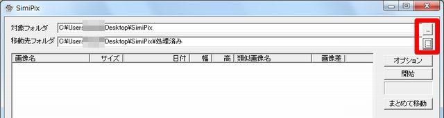 SimiPixファイル読み込み