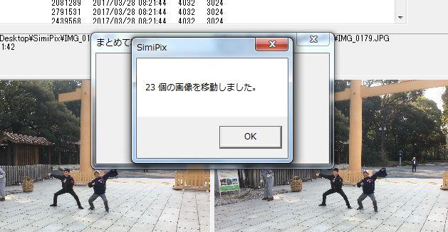 SimiPixまとめて移動完了