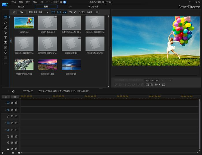 PowerDirector16タイムラインモード起動画面