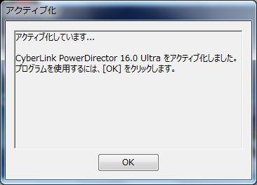 PowerDirector16アクティブ化完了