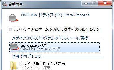 PowerDirector16ディスク2自動再生