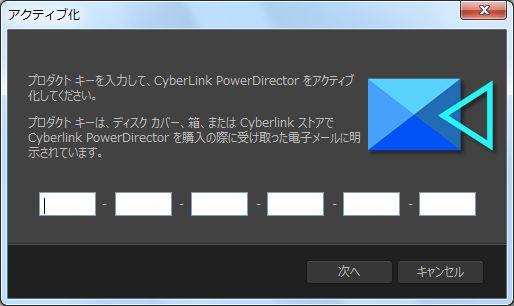 PowerDirector16プロダクトキー入力画面