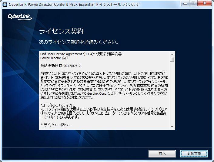 PowerDirector16追加コンテンツインストールライセンス契約