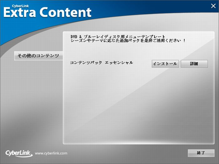 PowerDirector16追加コンテンツインストール画面
