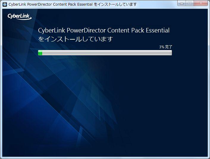 PowerDirector16追加コンテンツインストール開始