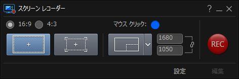 スクリーンレコーダー画面