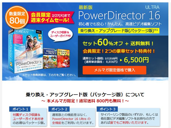 PowerDirector16会員限定メール