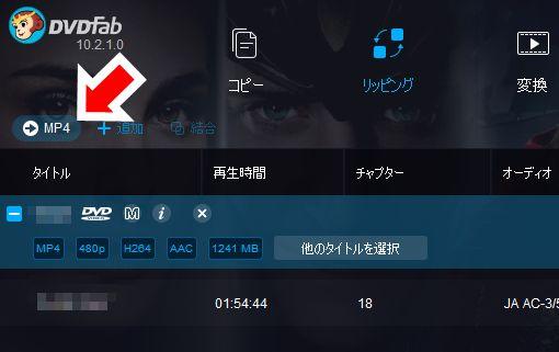 DVDFab dvdリッピング形式選択