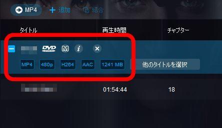 DVDFab dvdリッピング設定