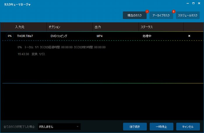 DVDFab dvdリッピング開始画面
