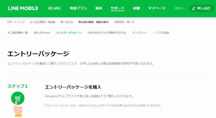 LIENモバイルエントリーパッケージのページ
