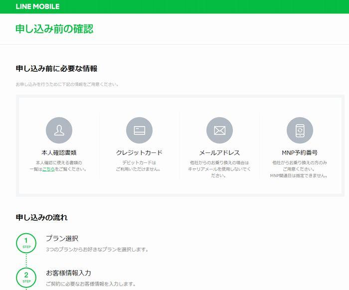 LIENモバイルエントリーパッケージ申し込み前の確認