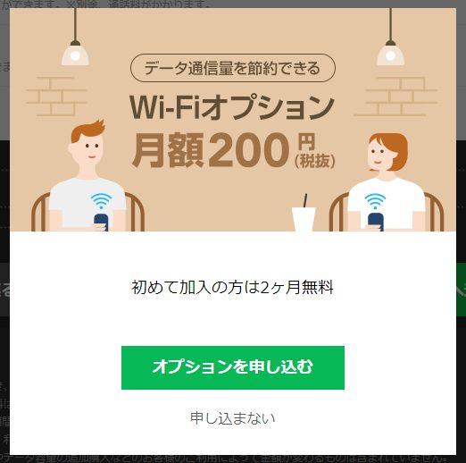 LIENモバイルオプション申込みの広告