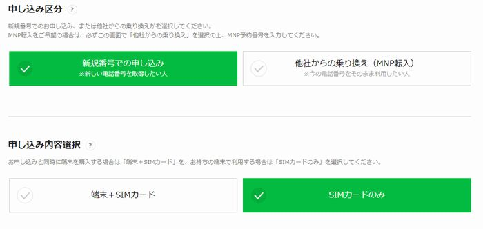 LIENモバイル申込み内容選択