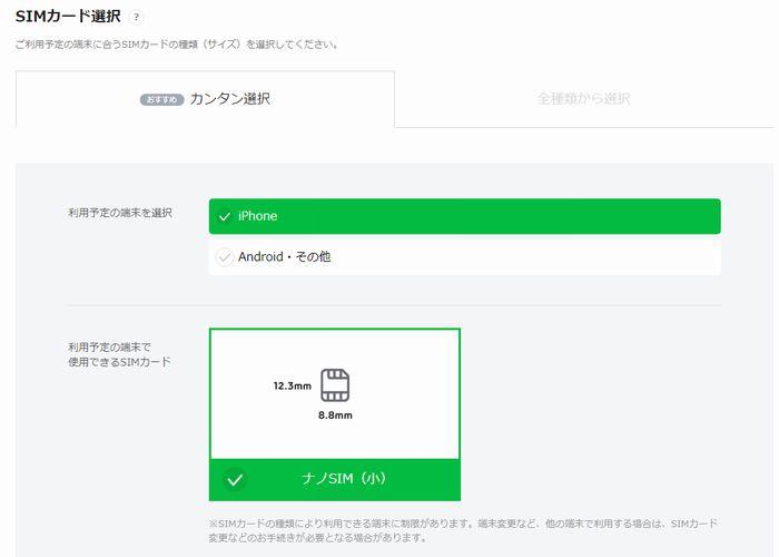 LIENモバイルSIMカード選択