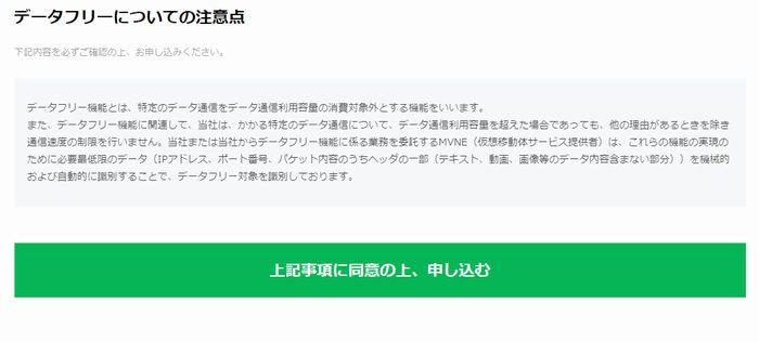 LIENモバイルエントリーパッケージ申し込み