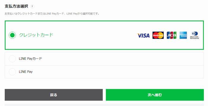 LIENモバイル支払方法選択