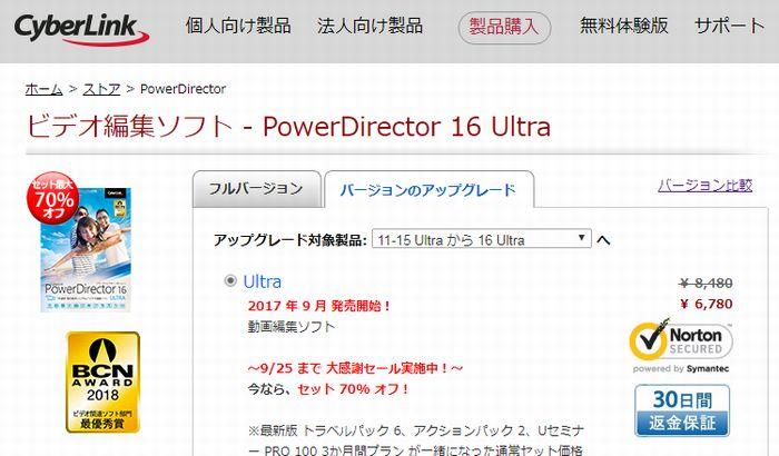 PowerDirector16ダウンロード版アップグレード価格