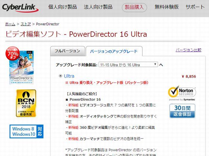 PowerDirector16パッケージ版アップグレード価格