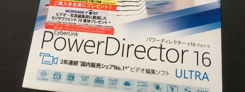 PowerDirector16アイキャッチ
