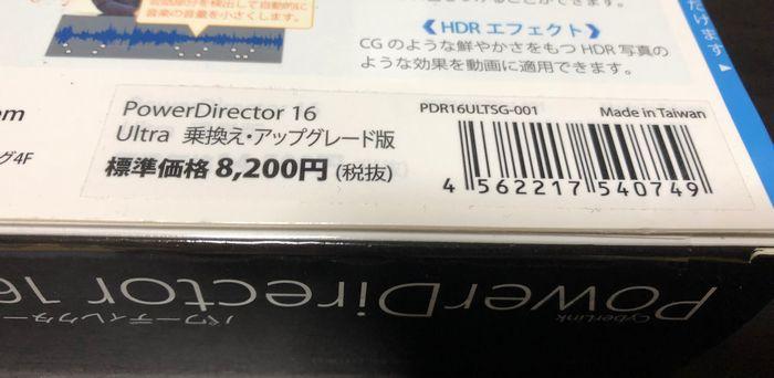 PowerDirector16アップグレード版価格表示