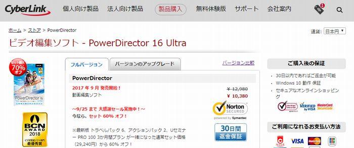 PowerDirector16ダウンロード版フルバージョン価格