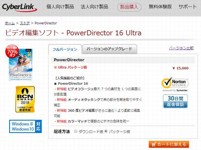PowerDirector16パッケージ版フルバージョン価格