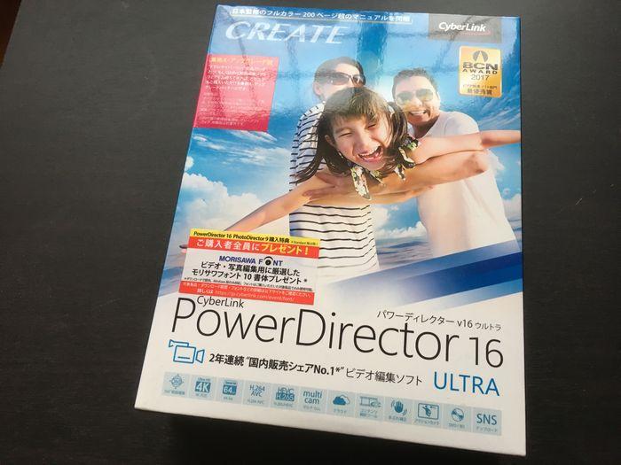 PowerDirector16パッケージ版