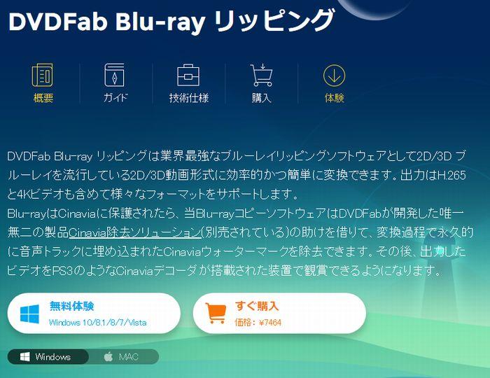 dvdfab10Blu-rayリッピング