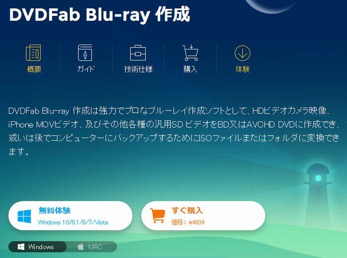 dvdfab10Blu-ray作成