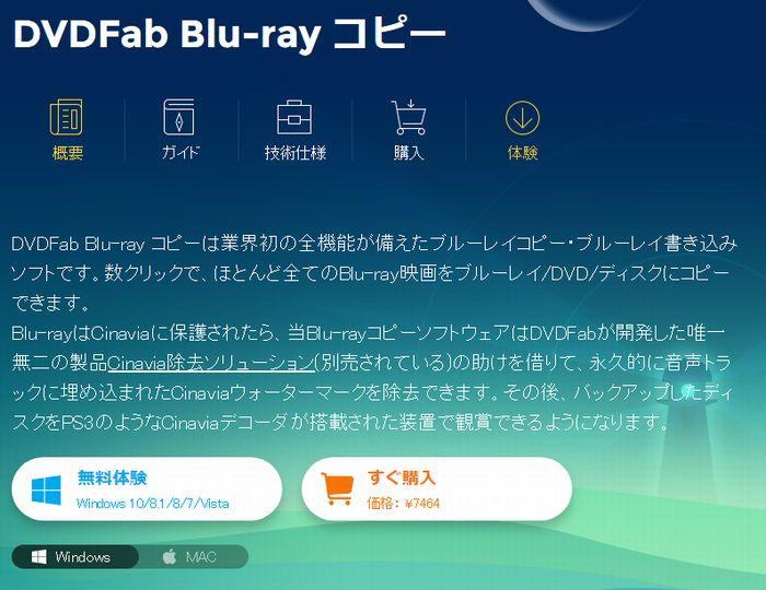 dvdfab10Blu-rayコピー