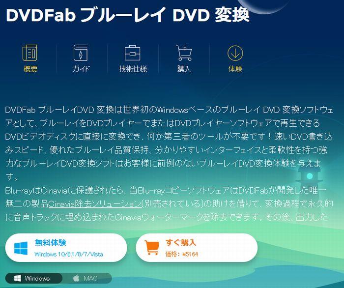 dvdfab10Blu-rayDVD変換