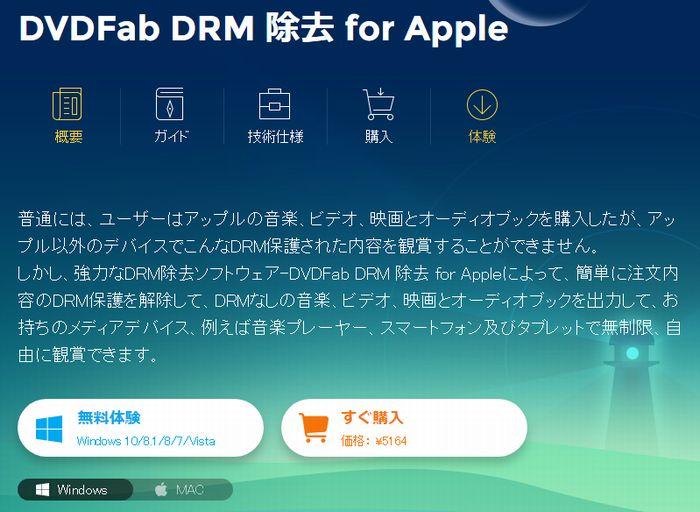 dvdfab10DRM除去