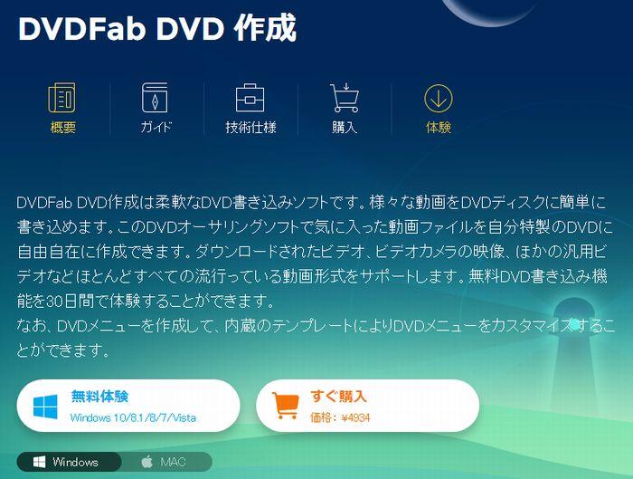 dvdfab10DVD作成