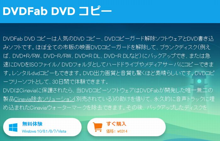 dvdfab10DVDコピー