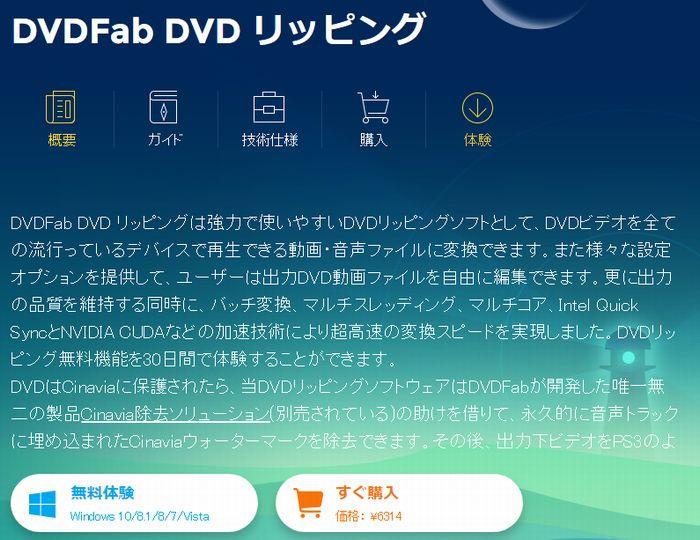 dvdfab10DVDリッピング
