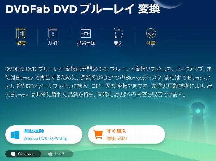 dvdfab10DVDBlu-ray変換