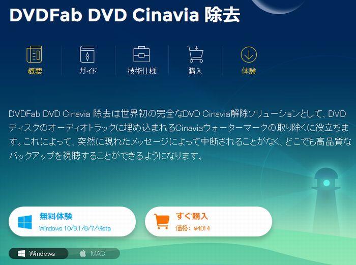 dvdfab10DVDcinsvia除去