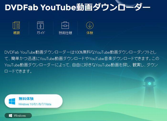dvdfab10YouTubeダウンローダー