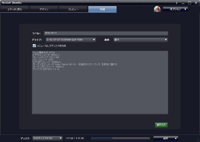 ArcSoft ShowBizディスク作成設定