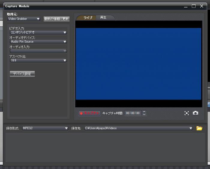 ArcSoft ShowBizキャプチャモード