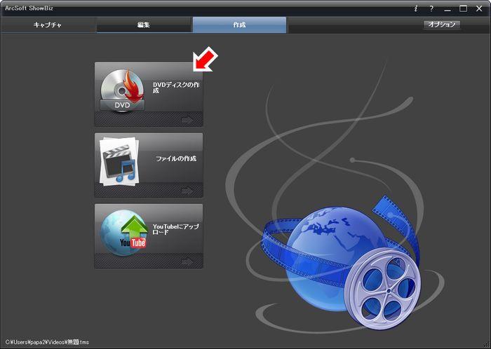 ArcSoft ShowBizDVDディスクの作成