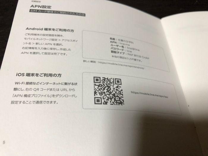 LINEモバイルAPN設定QRコード