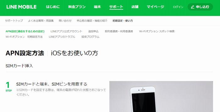 LINEモバイルAPN設定マニュアル